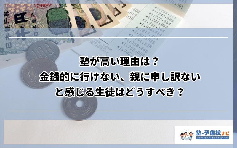 早稲田 大学 偏差 値 低い 学部