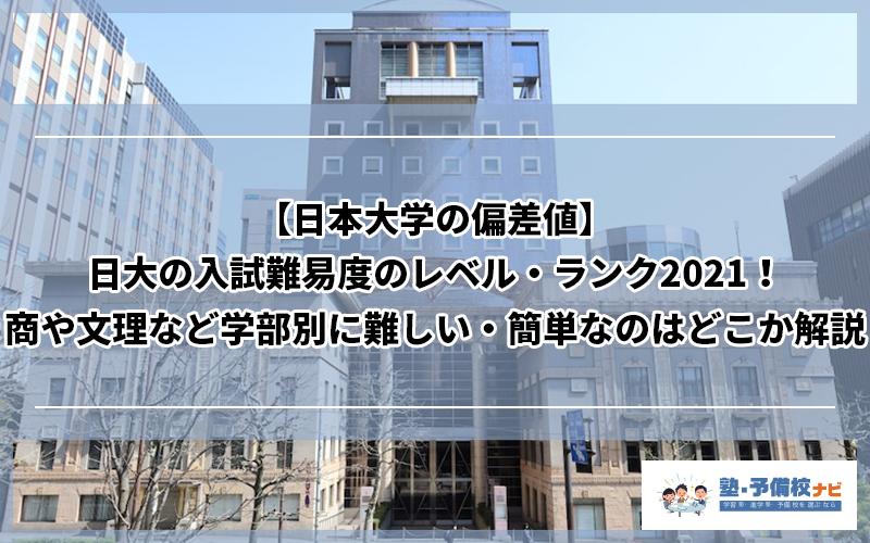 京都 先端 科学 大学 偏差 値