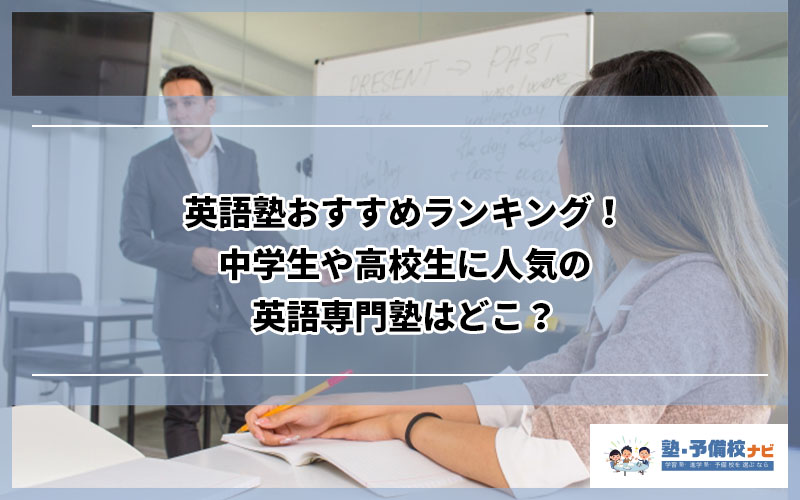 英語塾おすすめランキング!高校生に人気の英語専門塾はどこ? | 塾 ...